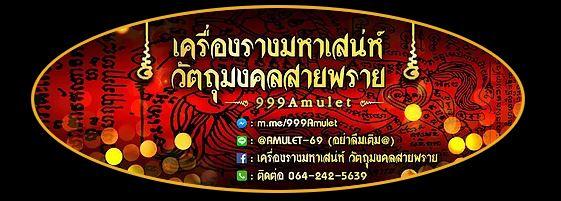 thai-amulet69